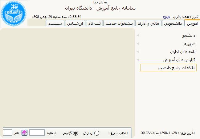 صفحه نخست سیستم گلستان دانشگاه تهران